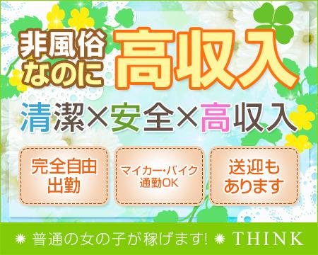 THINK(シンク)+画像1