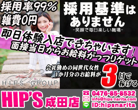Hip's成田+画像1