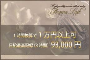 新宿アロマライト+画像2