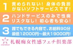 札幌痴女性感フェチ倶楽部