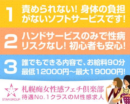 札幌痴女性感フェチ倶楽部+画像1