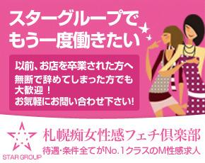 札幌痴女性感フェチ倶楽部+画像2