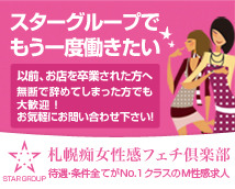 札幌痴女性感フェチ倶楽部+画像5