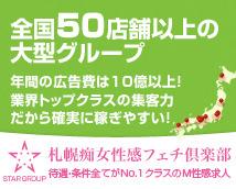 札幌痴女性感フェチ倶楽部+画像6