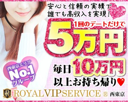 ロイヤル・ビップ・サービス 西東京+画像1