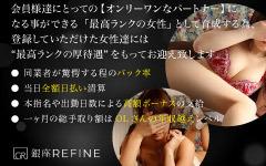 銀座リファイン