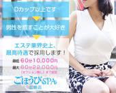 ごほうびSPA広島店