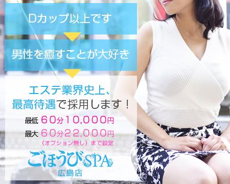 ごほうびSPA広島店+画像1