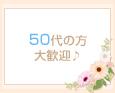 50代の方大歓迎♪