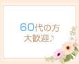 60代の方大歓迎♪