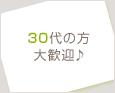 30代の方大歓迎♪