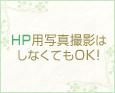 HP用写真撮影はしなくてもOK!