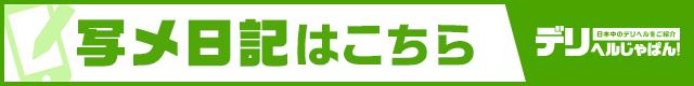 いちご金沢ハニカミプリーツ写メ日記一覧【デリヘルじゃぱん】