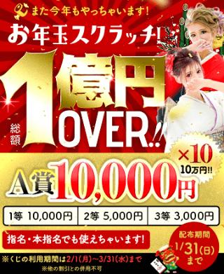 https://s3-ap-northeast-1.amazonaws.com/files.deli-fuzoku.jp/img/shop/profilek/diary/94716606/d_0_20210115221313127.png