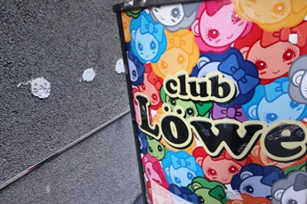 club Lowe(レーヴェ)TOP画像1