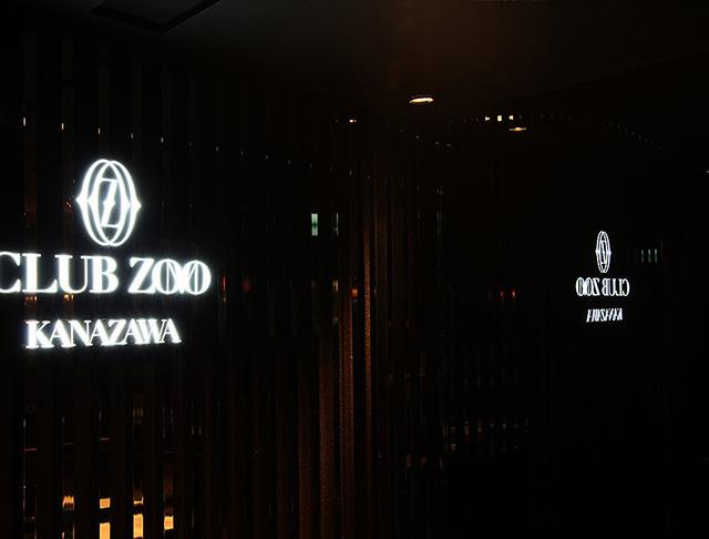 ZOO-ズー金沢TOP画像2