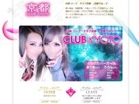 CLUB 京都