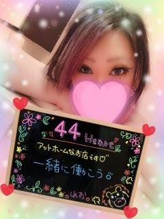 44 heart ~ヨンヨンハート~
