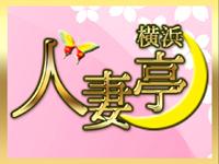 横浜 人妻亭