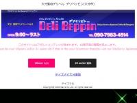 DeliBeppin~デリベッピン