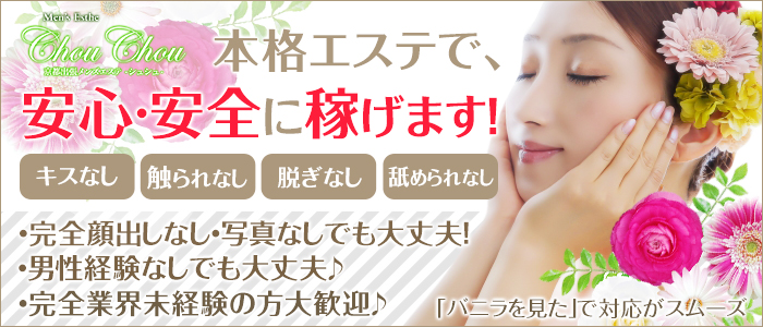 高級出張メンズエステ 京都chou chouの風俗求人画像