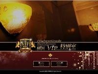 横浜VIP特別室
