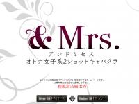 &Mrs.~アンドミセス~