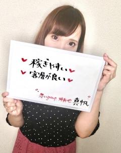 真帆-Maho-さん