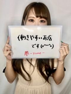 夢-yume-さん