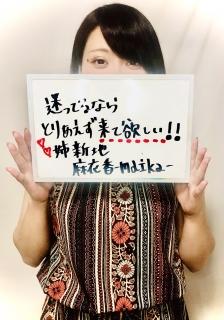 麻衣香-Maika-さん