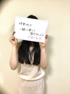奈々子-Nanako-さん