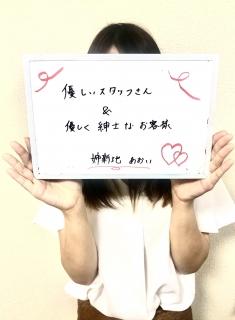 碧衣-Aoi-さん