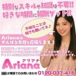 Ariana 新宿店