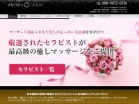 アロマギルド 名古屋・金山店