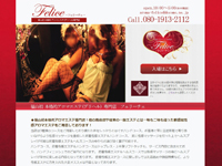 Felice-フェリーチェ-