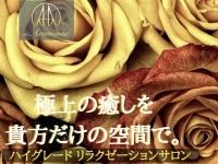 THE-AROMANTE(アロマンテ)