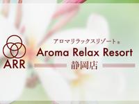 アロマリラックスリゾート 静岡店