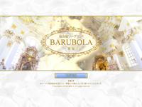 BARUBOLA-バルボラ-