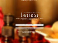 Bianca ~ビアンカ~