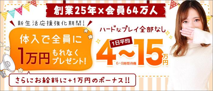 東京リップ 池袋店(旧:池袋Lip)の風俗求人画像