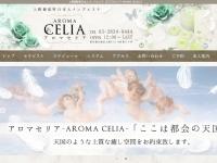 アロマセリア-AROMA CELIA-