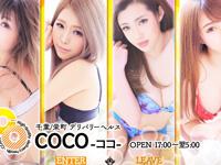 COCO~ココ~