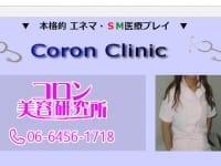 コロン美容研究所