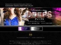DEEPS(ディープス)