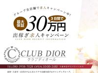 CLUB DIOR