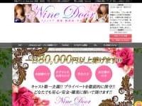 Nine door(西条・新居浜・今治)