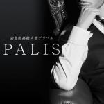 会員制高級人妻デリヘル PALIS-パリス-