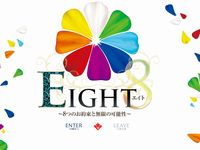 EIGHT (エイト)