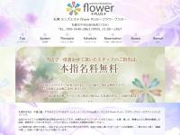 flower plus(フラワープラス)