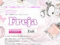 Freja- フレイヤ -.